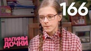 Папины дочки | Сезон 9 | Серия 166