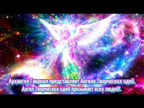 Архангел Гавриил представляет Ангела Творческих Идей