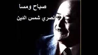 نصري شمس الدين -يا مارق عالطواحين