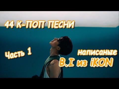 44 к - поп песни, которые написал B.I из iKON | Часть 1