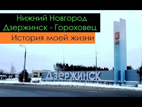 Нижний Новгород - Дзержинск - Гороховец (История моей жизни) Перевозчик РФ