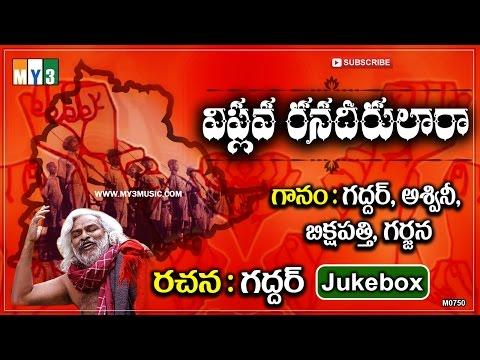 Telangana Folk Songs Jukebox  - Gadder Songs - Telangana Famous New Songs - Viplava Ranadheerulara