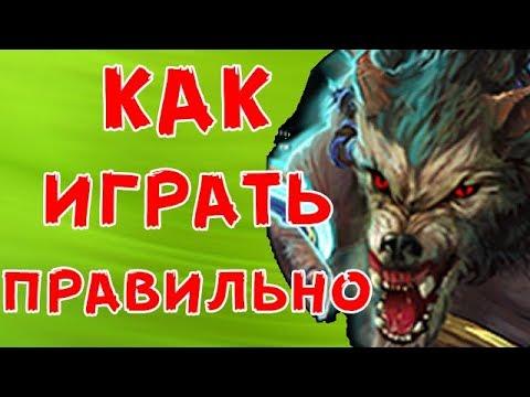 видео: prime world - Клык - Как правильно играть (replay)
