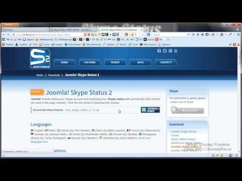 Устанавливаем Skype статус на сайт Joomla CMS