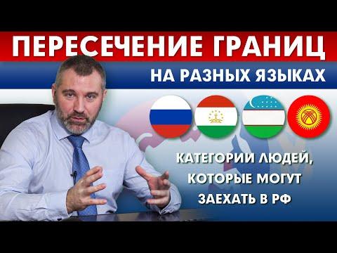 ПЕРЕСЕЧЕНИЕ ГРАНИЦ | Кто может въехать в Россию?
