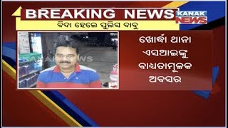 Police officer suspended In Odisha
