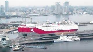 どこからでも目立つ!巨大輸送船 川崎汽船 DRIVE GREEN HIGHWAY をいろんな場所から眺める