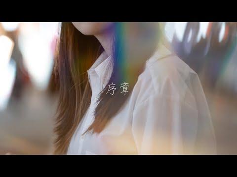 """長靴をはいた猫 """"序章"""" (Official Music Video)"""
