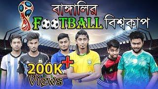 বাঙালির Football বিশ্বকাপ || Brazil vs Argentina || Zan Zamin