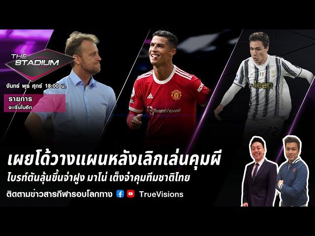 The Stadium ss2 [EP25] :โด้วางแผนหลังเลิกเล่นคุมผี ไบรท์ตันลุ้นขึ้นฝูง มาโน่คุมทีมชาติไทย