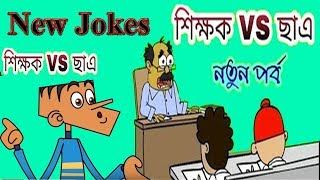 Bangla Funny Dubbing Jokes Video | শিক্ষক VS চালবাজ ছাত্র Bangla New Jokes Video.
