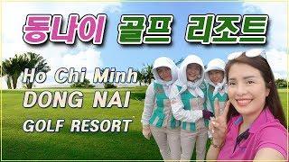 [베트남 골프] 호치민 동나이 골프 리조트의 전체모습