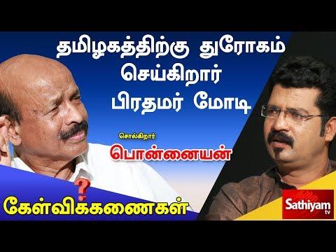01/12/2018| Kelvikanaigal |Exclusive Interview with AIADMK spokesperson Ponnaiyan | Sathiyam News