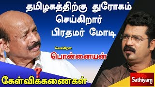 Kelvikanaigal | Exclusive Interview with AIADMK spokesperson Ponnaiyan | Sathiyam News