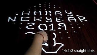 Latest New Year Special Rangoli designs with 14x2x2 dots 2019 | colour rangoli | simple,easy rangoli