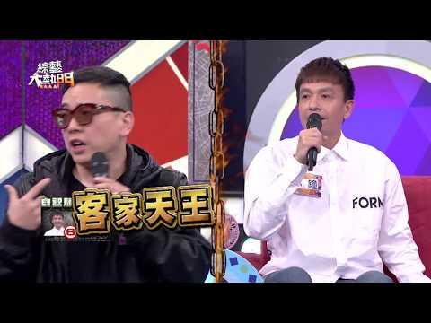 【製作單位眼中的討厭鬼!最顧人怨藝人排行榜!!】20180103 綜藝大熱門