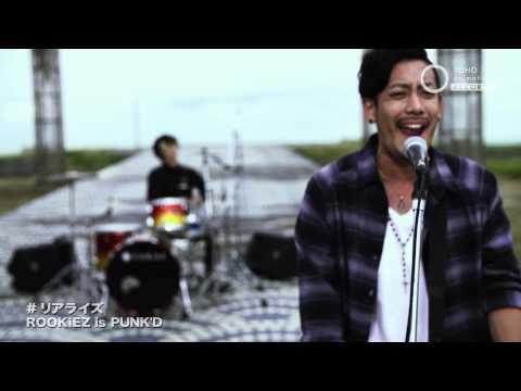 ROOKiEZ is PUNK'D「リアライズ」MUSIC VIDEO(『弱虫ペダル GRANDE ROAD』エンディング・テーマ)