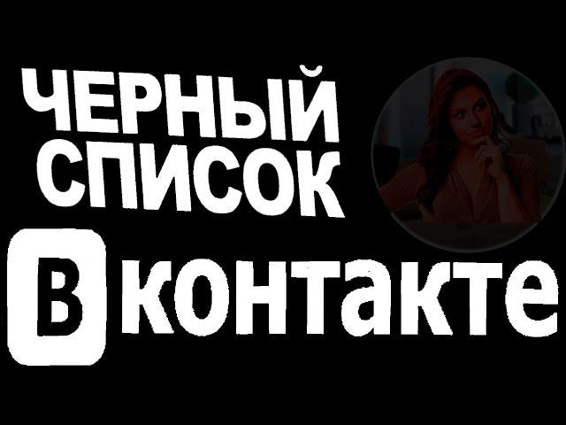 Как узнать черный список Вконтакте
