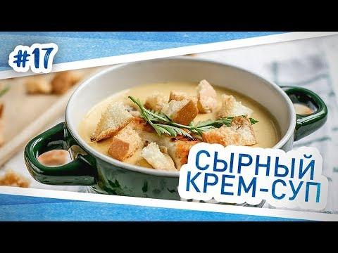 Сырный суп с курицей рецепт с