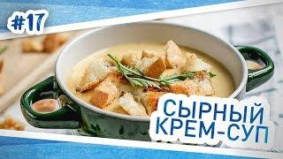Рецепт сырного крем-супа. Как быстро приготовить сырный суп-пюре с курицей.  [Рецепты Ужин Дома]