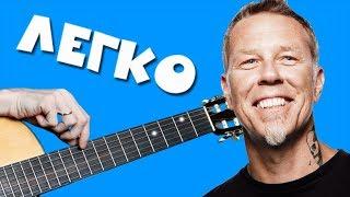 Metallica - One на Гитаре (Разбор)