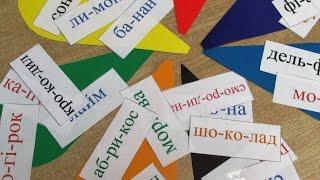 """Игра на чтение """"Цветик-семицветик"""". На укр.языке."""
