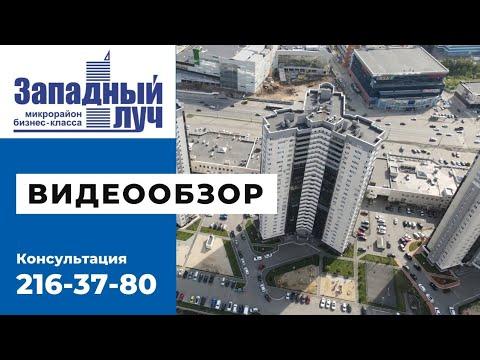 Жилой комплекс Западный Луч - Видео обзор