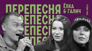 ПЕРЕПЕСНЯ -  ЕЛКА/ИДА ГАЛИЧ