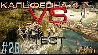 Black Desert #26 Сравнительный тест удочки Баленоса +3 и Кальфеона +4