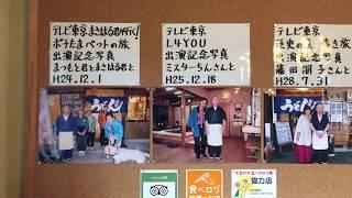 元祖 熊谷うどん福福に来店された有名人の方々です! 安田大サーカスさ...