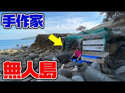【無人島生活】2泊3日釣った魚で生き延びろ2021 #1