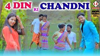 4DIN KI CHANDNI // NEW SANTHALI VIDEO SONG - 2020//ARTIST- PUNIT & ANKITA.