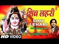 Shiv Lehari.....By Gajendra Phogat [Full Song] I Shiv Sundaram Mp3