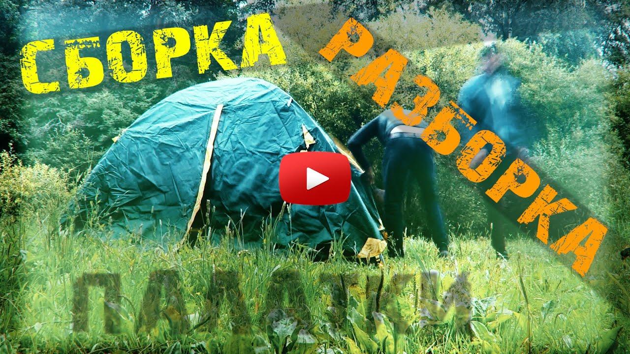 Палатка 3-местная Nordway Dome 3 Зеленый цвет