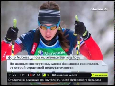 Названа причина смерти биатлонистки Алины Якимкиной