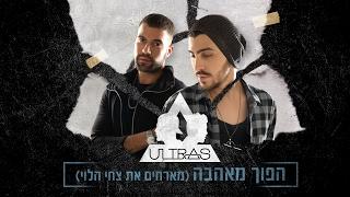 האולטראס מארחים את צחי הלוי- הפוך מאהבה The Ultras Ft Tsahi Halevi