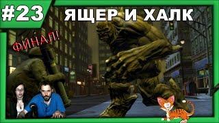 Невероятный Халк The Incredible Hulk прохождение│ЯЩЕР И ХАЛК│#23 ФИНАЛ