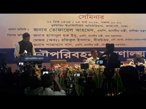 Speech of Shahjahan Khan @ Seminar organised by Ministry of Shipping