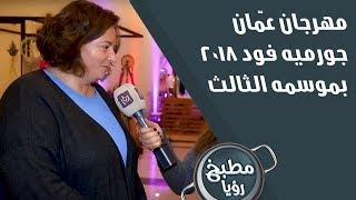مهرجان عمّان جورميه فود 2018 بموسمه الثالث