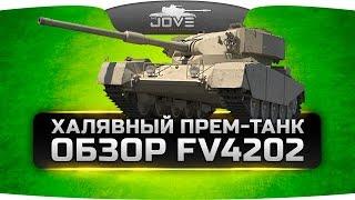 Халявный Прем-танк 8 уровня (Обзор FV4202 P)