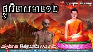 ផ្លូវវិនាសមាន១២ សាន ភារ៉េត San Pheareth 2018 San Pheareth Dharma Talk Khmer Buddhist Network