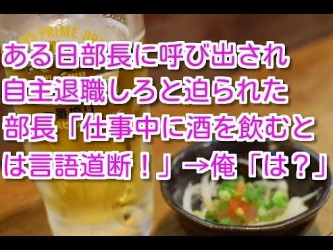 【笑える修羅場】ある日、部長に呼び出され自主退職しろと迫られた→部長「仕事中に酒を飲むとは言語道断!」→私「は?」全く身に覚えがないが、同僚が俺がビールを飲んでたと言ってる・・・