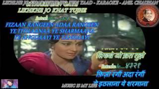 Likhe Jo Khat Tujhe- Karaoke With Scrolling Lyrics Eng. & हिंदी