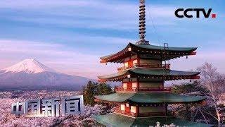 [中国新闻] 日韩矛盾升级 日本旅游业遭重创 | CCTV中文国际