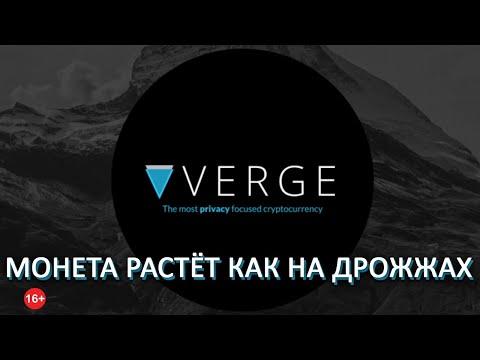 Verge — новый прорыв?
