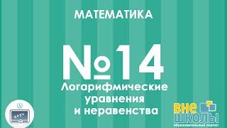 Онлайн-урок ЗНО. Математика №14. Логарифмические уравнения и неравенства