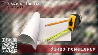 Снятие замеров кухни.(Замер помещения в типовой квартире, для последующего заказа мебели в салоне или напрямую у производителя...., 2016-02-09T14:25:17.000Z)
