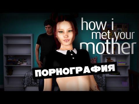 Порно игры для души #10 [Порно пародия на Как я встретил вашу маму]