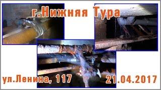 Экскурсия по подвалу Нижняя Тура Ленина, 117 21.04.2017