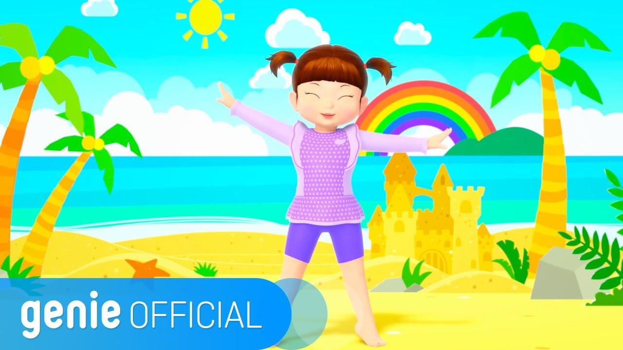 콩순이 Kongsuni - 머리 어깨 무릎 발 Head, Shoulders, Knees & Toes (KOR Ver.) Official M/V